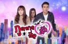 Phut Sao Sue Rak Ep.5 ภูตสาวสื่อรัก