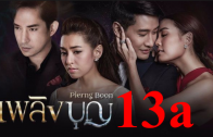 Plerng Boon Ep.13 part 1 เพลิงบุญ