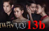 Plerng Boon Ep.13 part 2 เพลิงบุญ
