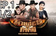 The Lethal Rancher Ep.1 Part 1 นายฮ้อยทมิฬ