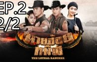 The Lethal Rancher Ep.1 Part 2 นายฮ้อยทมิฬ