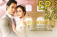 La Ong Dao ละอองดาว ep.3