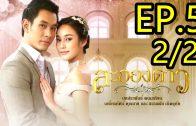 La Ong Dao ละอองดาว ep.5 Part 2