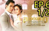La Ong Dao ละอองดาว ep.6 Part 1