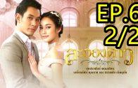 La Ong Dao ละอองดาว ep.6 Part 2