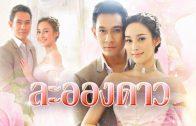 La Ong Dao ep.7 Part 2