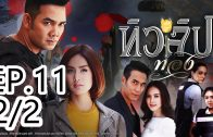 Golden Tulip Ep.11 Part 2