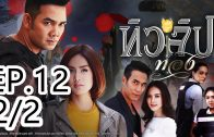 Golden Tulip Ep.12 Part 2