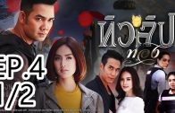 Golden Tulip Ep.4 Part 1