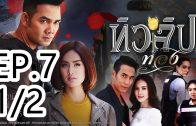 La Ong Dao ละอองดาว ep.13 Part 2