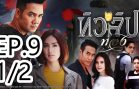 Golden Tulip Ep.9 Part 1