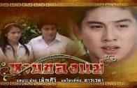 Chat Suea Phan Mangkon Ep.4 Part 2