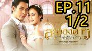 La Ong Dao ep.10 Part 1