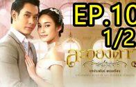 La Ong Dao ละอองดาว ep.10 Part 1