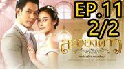 La Ong Dao ep.11 Part 2