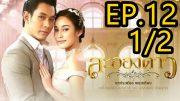 La Ong Dao ละอองดาว ep.12 Part 1