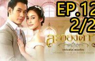 The Crown Princess Ep.10 Part 2