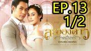 La Ong Dao ละอองดาว ep.13 Part 1