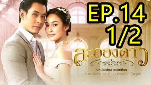 La Ong Dao ละอองดาว ep.14 Part 1