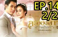 La Ong Dao ep.14 Part 2
