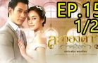 La Ong Dao ep.15 Part 1