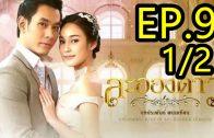 La Ong Dao ละอองดาว ep.9 Part 1