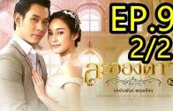 La Ong Dao ละอองดาว ep.9 Part 2