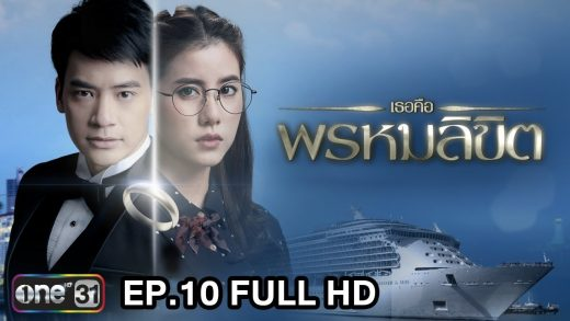 You Are My Destiny Ep.10