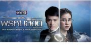 You Are My Destiny Ep.14