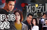 Golden Tulip Ep.13 Part 2