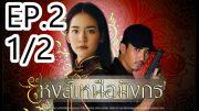 Hong Nuea Mangkon Ep.2 Part 1