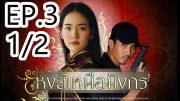 Hong Nuea Mangkon Ep.3 Part 1