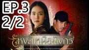 Hong Nuea Mangkon Ep.3 Part 2