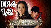 Hong Nuea Mangkon Ep.4 Part 1