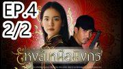 Hong Nuea Mangkon Ep.4 Part 2