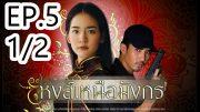 Hong Nuea Mangkon Ep.5 Part 1