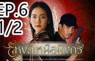 Hong Nuea Mangkon Ep.6 Part 1