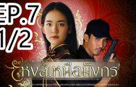 Hong Nuea Mangkon Ep.7 Part 1