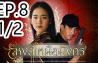 Hong Nuea Mangkon Ep.8 Part 1