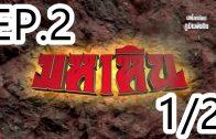Maha Hin Ep.2 Part 1
