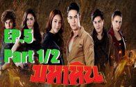 Maha Hin Ep.5 Part 1