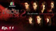 The Seven Deadly Sins Ep.11