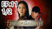 Hong Nuea Mangkon Ep.11 Part 1