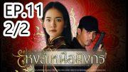 Hong Nuea Mangkon Ep.11 Part 2