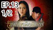 Hong Nuea Mangkon Ep.13 Part 1