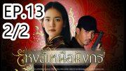 Hong Nuea Mangkon Ep.13 Part 2