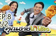 Khun chai kai tong Ep.8 Part 2
