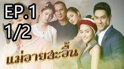 Mae Ai Sa-uen Ep.1 Part 1