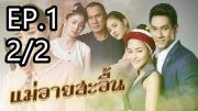 Mae Ai Sa-uen Ep.1 Part 2