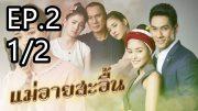 Mae Ai Sa-uen Ep.2 Part 1